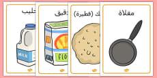 Pancake Day Recipe Posters Arabic