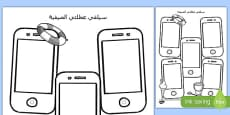 Summer Holiday Selfies Writing Template Arabic