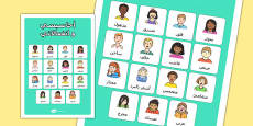My Emotions and Feelings Vocabulary Poster Arabic