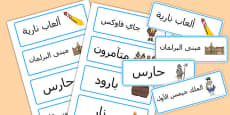 The Gunpowder Plot Topic Word Cards Arabic