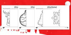 Christmas Themed Symmetrical Activity Sheets English/Arabic