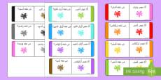 بطاقات لعبة الألوان