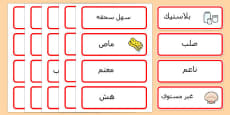 Materials Word Cards Arabic