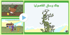 Jack and the Beanstalk Story PowerPoint Arabic