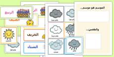 Weather And Season Day Calendar Arabic