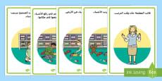 ملصقات قصة اجتماعية عن وقت ترتيب الصف