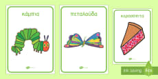 Display Posters to Support Teaching on The Very Hungry Caterpillar Greek