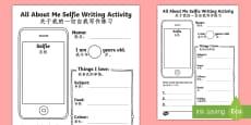 All About Me Selfie Writing Activity Sheet English/Mandarin Chinese
