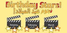 Birthday Stars Movie Clapperboard Themed Display Pack Arabic Translation