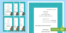 Teacher Parent Editable Notes Arabic/English
