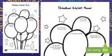 ورقة عمل سنة جديدة سعيدة Arabic
