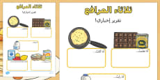Shrove Tuesday Event Writing Report Arabic