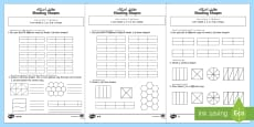 Shade 1/2, 1/4 or 2/4 of a shape Differentiated Activity Sheets English/Arabic
