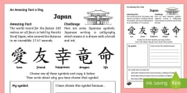 Japanese Writing Activity Sheet