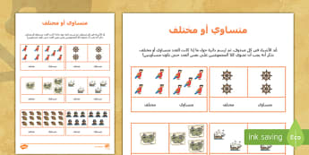 ورقة القرصان لنشاط متساوي أو مختلف  - رياضيات، حساب،عربي، أوراق عمل، شيتات، متساوي، مختلف،
