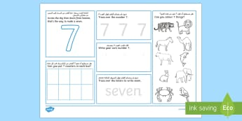 EYFS Number 7 Mat Activity Arabic/English - UAE EYFS Maths General, maths, math, numbers, number formation, UAE, number concepts, EYFS, number r