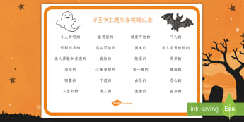 万圣节主题形容词词汇表 - 万圣节,节日,庆典,形容词,词汇,词汇表