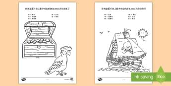 给海盗图片涂上对应颜色-100以内加法练习 - 100以内数字,加减法,给图片涂上对应的颜色