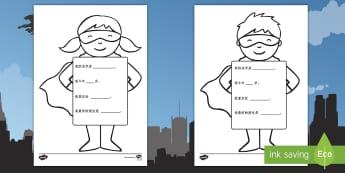 关于我超级英雄写作模板 - 我自己,关于我的一切,超级英雄写作模板