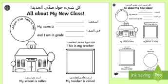Middle East All about My New Class Activity Sheet Arabic/English - reading, writing, drawing, worksheet, New School, Introduction, Team Building, UAE, Middle East.