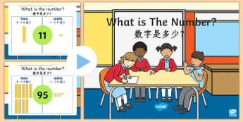 Place Value Dienes Activity Tens and Ones PowerPoint - English/Mandarin Chinese - Place Value Dienes Activity PowerPoint Tens and Ones - activity, deines, diennes, placevalue, base 1