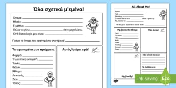 All About Me Activity Sheet English/Greek - All About Me Activity Sheet - all about me, worksheet, self registration, ourselves, ourselves works