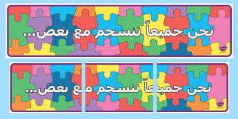 ملصق عرض نحن جميعاً ننسجم مع بعض  - انسجام، توافق، عودة، المدرسة، مرحلة انتقالية، ,Arabic