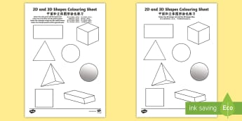 2D and 3D Shapes Colouring Pages English/Mandarin Chinese - colouring, fine motor skills, poster, worksheet, vines, shape recognition, shapes, numeracy, shapes,