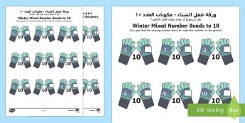 Winter Themed Mixed Number Bonds to 10 Activity Sheet Arabic Translation-Arabic-translation