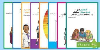 مقولات عن التعليم  - تحفيز، أقوال تعليمية، مقولات تعليمية، ملصقات، تشجيع،