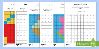فسيفساء الصيف لجمع الأعداد  - الأعداد، الجمع، جمع الأعداد، حساب، عربي، رياضيات،الصي