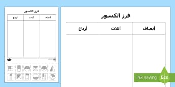 نشاط فرز الكسور  - الكسور، حساب، رياضيات، عربي، الكسور العادية، الفرز,Arabi