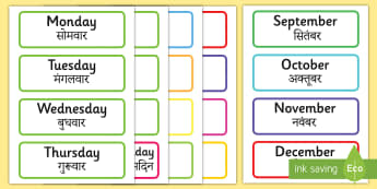Days of the Week & Months of the Year Labels English/Hindi - Days of the Week & Months of the Year Labels - Days of the Week, Months of the year, calendar, month