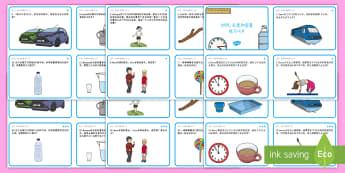 时间,长度和容量练习卡片 - 时间,容量,长度,应用题,练习卡片