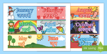 Months of The Year Display Borders English / Hindi - Months of the Year Display Borders - display, borders, months, months of the yearenglish