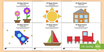 2D Shape Activity - English/Mandarin Chinese - 2D Shape Activity Pictures - 2D shapes, In the environment, Shape poster, Shape flashcards, Shape re