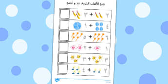 Firework Trace Count and Add Worksheet Arabic - arabic, firework