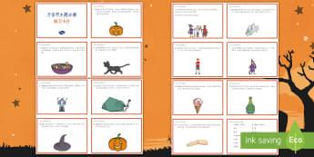 万圣节主题分数应用题卡片 - 数学,分数,应用题,5年级,练习卡片,数字,复活节