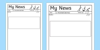 My News Writing Template Urdu Translation - urdu, News, The news, Writing Template, Blank templates, letter, letter writing, letters, editable, editable template, foundation stage, Template, letter design, fine motor skills, activity