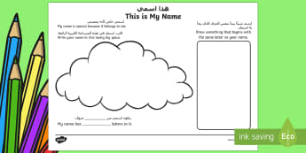 EYFS This Is My Name Activity Sheet Arabic/English - back to school, all about me, first week back, activities, names, worksheet,EAL,Arabic-translation