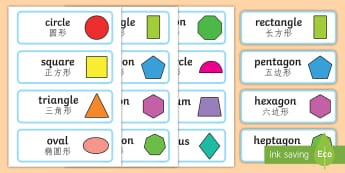 2D Shape Word Cards English/Mandarin Chinese - 2D Shape Word Cards - 2D Shape names, Shape Flashcards, Shape Pictures, Shape Words, 2D flashcards,
