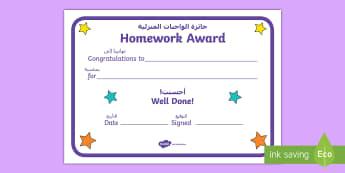 Homework Award A5 Certificate Arabic/English - reward, home school learning, Congratulations, well done, gift, EAL, Arabic.,Arabic-translation