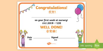First Week Award Certificates English/Mandarin Chinese - Firs t Week Award Certificates,  first week, award, scroll, reward, award, certificate, medal, rewar