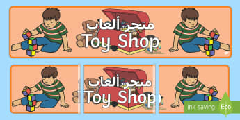 Toy Shop Banner Arabic/English  - Toy shop Role Play, toy shop, display, poster, Banner, EAL