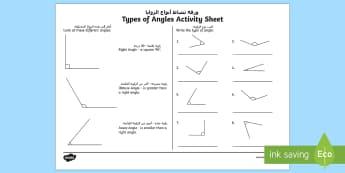 Acute and Obtuse Angles Activity Sheet Arabic/English - worksheet, Acute and Obtuse Angles Worksheet - angles, angles activity sheet, acute and obtuse angle