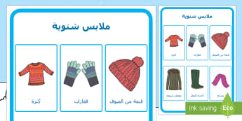 ملصقات ملابس شتوية - الشتاء، فصل الشتاء، عربي، فصول المواسم، الفصول، ملابس