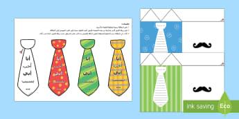 بطاقة ربطة العنق لماذا أحب أبي - عيد الأب، الأب، أحب أبي عربي، كتابة،arabic,Arabic