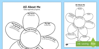All About Me Flower Activity Sheet English/Greek - Ourselves, All about me, family, Ks1, Y1, Year 1, EYFS, Reception, Growing, growth, flower, plant, p