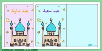 بطاقات عيد مبارك - العيد، موارد المعلم للعيد، وسائل تعليمية