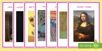ملصقات عرض حول أشهر الأعمال الفنية  - أشهر اللوحات، ملصقات، فنية، معلومات، رسامون، تذوق الف
